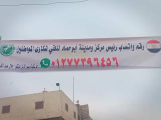 عبد الكريم يخصص رقم واتساب لتلقى شكاوى المواطنين بمدينة ابو حماد