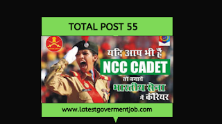 join-Indian-army-NCC-special-entry, Indian-army-recruitment-2020, Indian-army-NCC-special-entry-2020, latest-govt-jobs,