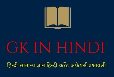 Gk Question 2019 General Knowledge In Hindi Gktoday 2019 pdf