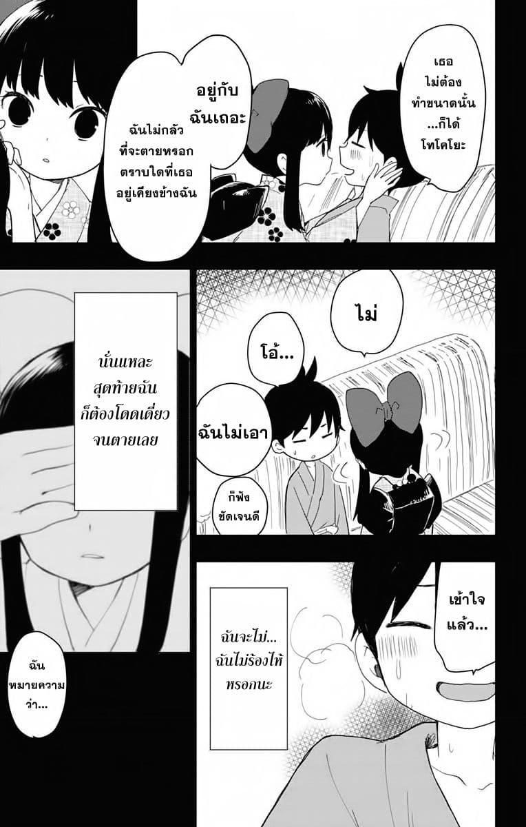 Shouwa Otome Otogibanashi - หน้า 37