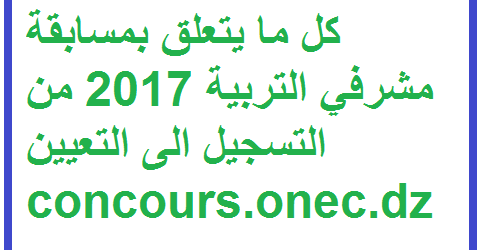 Www concours onec