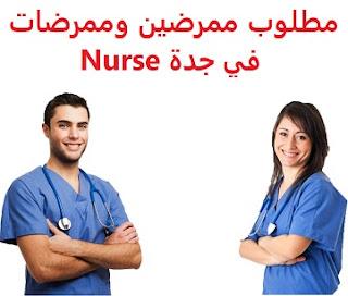 وظائف السعودية مطلوب ممرضين وممرضات في جدة Nurse