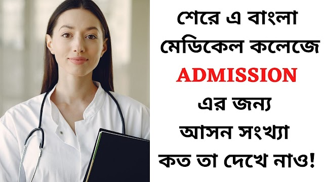 Sher – e – Bangla Medical College Admission Seat Number - SBMC Seat Number