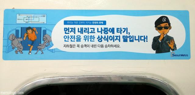 Cartel del metro de Seúl que pide que se deje salir antes de entrar en los vagones