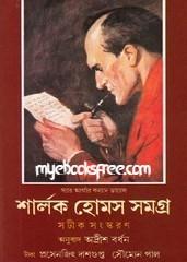Sherlock Holmes Samagra Bangla Detective Novel By Adrish Bardhan