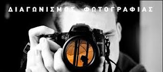 Ιωάννινα:Διαγωνισμός φωτογραφίας με αφορμή την «8η Μάρτη: Διεθνής ημέρα των δικαιωμάτων των γυναικών»