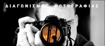 Γιάννενα: Διαγωνισμός Φωτογραφίας Με Αφορμή Την «8η Μάρτη: Διεθνής Ημέρα Των Δικαιωμάτων Των Γυναικών»