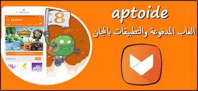 تحميل تطبيق ابتويد 2020 aptoide apk احدث اصدار للاندرويد مجانا