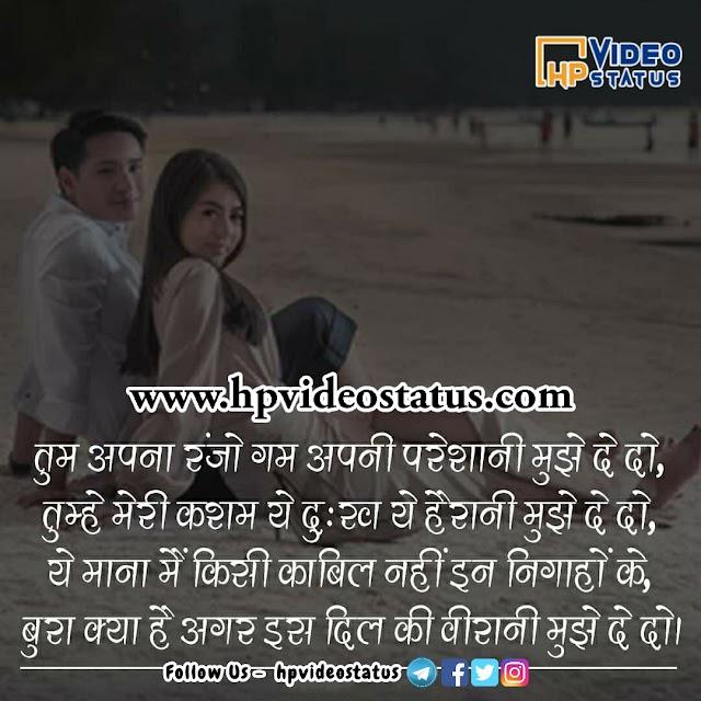 तुम अपना रंजो ग़म | Breakup Shayari | Shayari