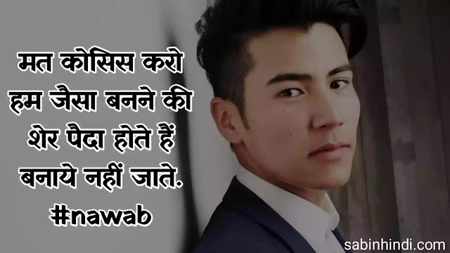 Royal-nawabi-attitude-status-in-hindi