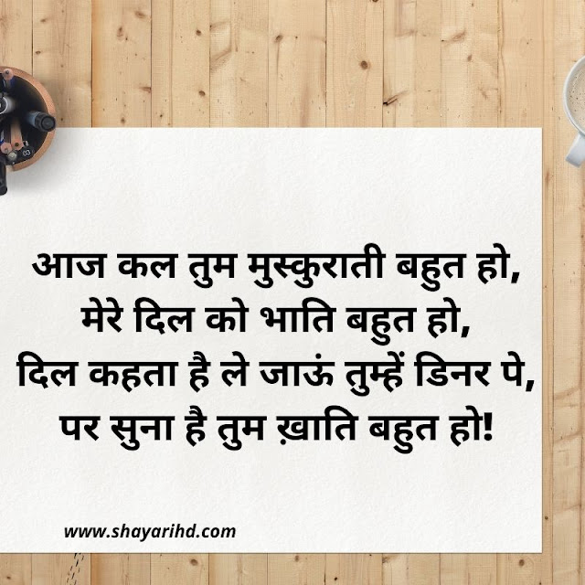 Flirting Shayari of 2021