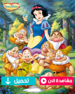 مشاهدة وتحميل فيلم بياض الثلج والاقزام السبعة Snow White And The Seven Dwarfs 1937  مترجم عربي