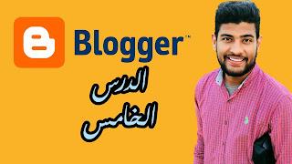 الربح من الانترنت| كيف ابدأ علي بلوجر الدرس الخامس و كيف تتعامل مع مواقع التواصل الاجتماعي و جذب الزوار الي موقعك