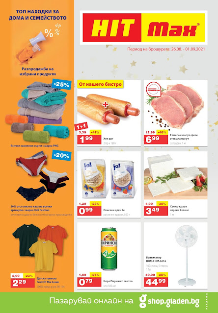 HIT MAX ХИПЕРМАРКЕТ брошура - каталог от 26.08 - 01.09 2021→  Хит ОФЕРТИ