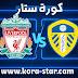 مشاهدة مباراة ليفربول وليدز يونايتد اليوم بتاريخ 19-04-2021 في الدوري الانجليزي