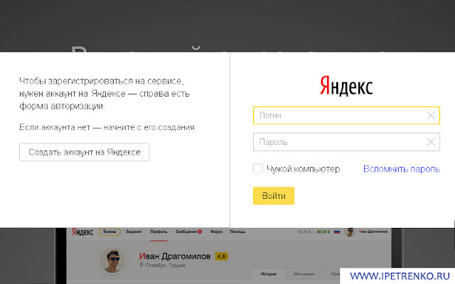 Заработок на Яндекс.Толоке
