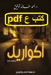 كتاب أكواريل PDF أحمد خالد توفيق