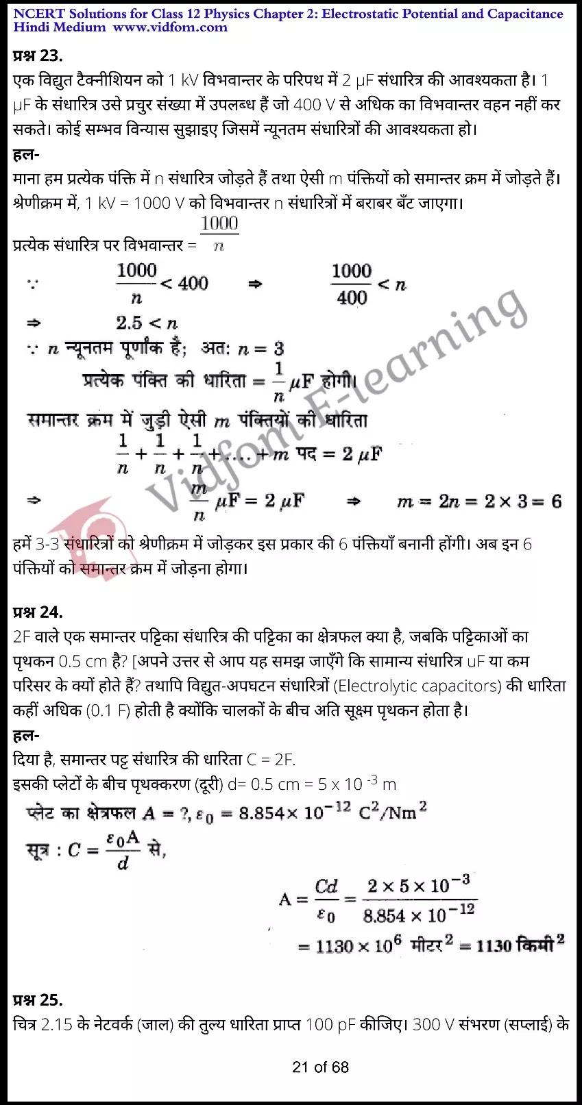 class 12 physics chapter 2 light hindi medium 21