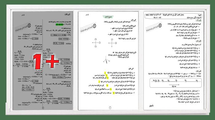امتحان الفصل الأول في العلوم الفيزيائية للسنة الأولى ثـانوي