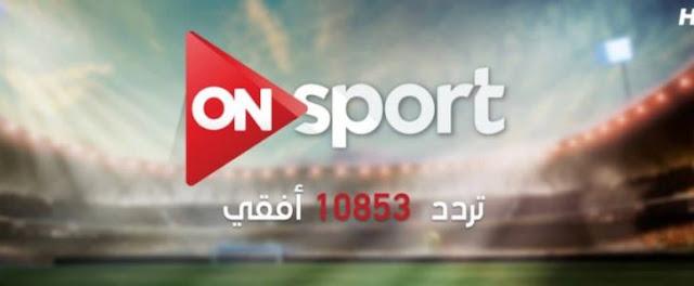 تردد قناة أون سبورت on sport الناقلة لبطولة الدوري المصري وكأس مصر