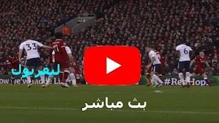 لايف مشاهدة مباراة ليفربول ونوريتش سيتي بث مباشر اليوم 15-2-2020 أون لاين الدوري الإنجليزي بدون تقطيع