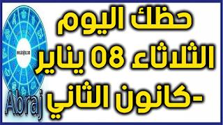 حظك اليوم الثلاثاء 08 يناير-كانون الثاني 2019