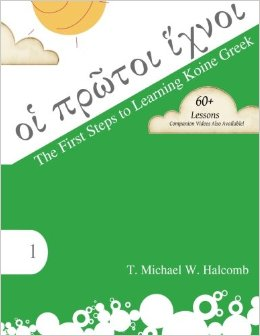 The Blog of Dr. T. Michael W. Halcomb: New Book: \u0026quot;The First Steps to Learning Koine Greek\u0026quot;