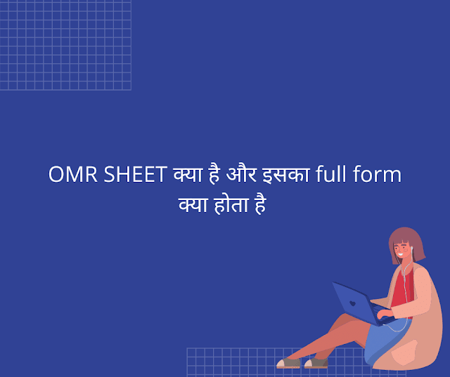 OMR  क्या है और इसका full form क्या होता है