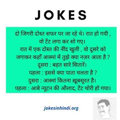 Best Friend Jokes in Hindi