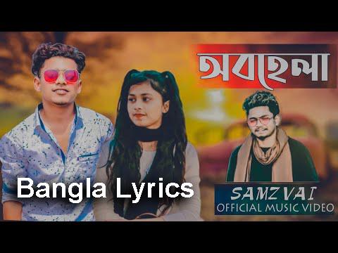 Obohela Bangla Lyrics (অবহেলা) Samz Vai Bangla Song _ viraltopicsandnews.com
