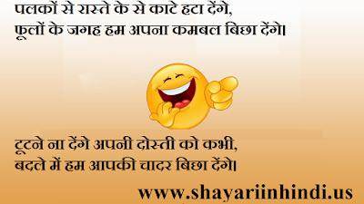 hindi shayari funny dosti, dosti shayari