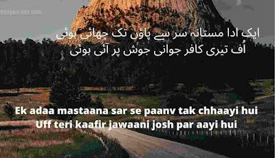 daagh dehlvi urdu shayari