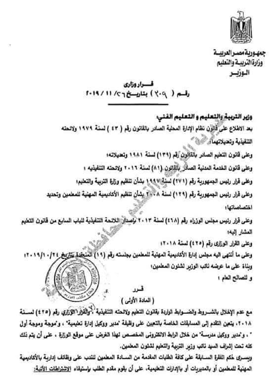 رسميا الغاء القرارات الآتية والتي أصدرها نائب الوزير ...