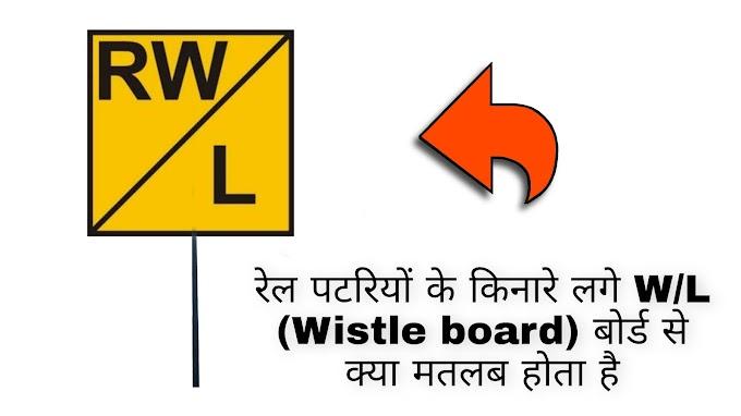 रेल पटरियों के किनारे लगे W/L (Wistle board) बोर्ड से क्या मतलब होता है?