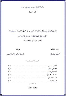 أطروحة دكتوراه: المسؤوليات المشتركة والمتباينة للدول في مجال التنمية المستدامة PDF