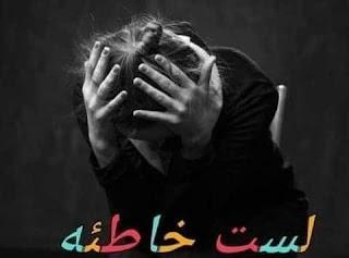 رواية لست خاطئه الحلقة الثالثة عشر