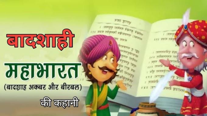 बादशाही महाभारत : अकबर - बीरबल की किस्से और कहानियाँ | Akbar-Birbal Ki Kahaniyan In Hindi