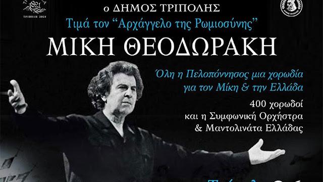 Η Δημοτική Χορωδία Επιδαύρου στην εκδήλωση «Όλη η Πελοπόννησος μια χορωδία για τον Μίκη και την Ελλάδα»