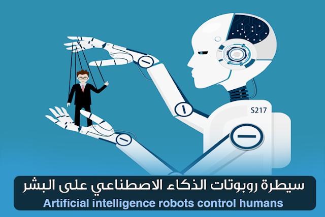 مخاوف من سيطرة الروبوتات على البشرية