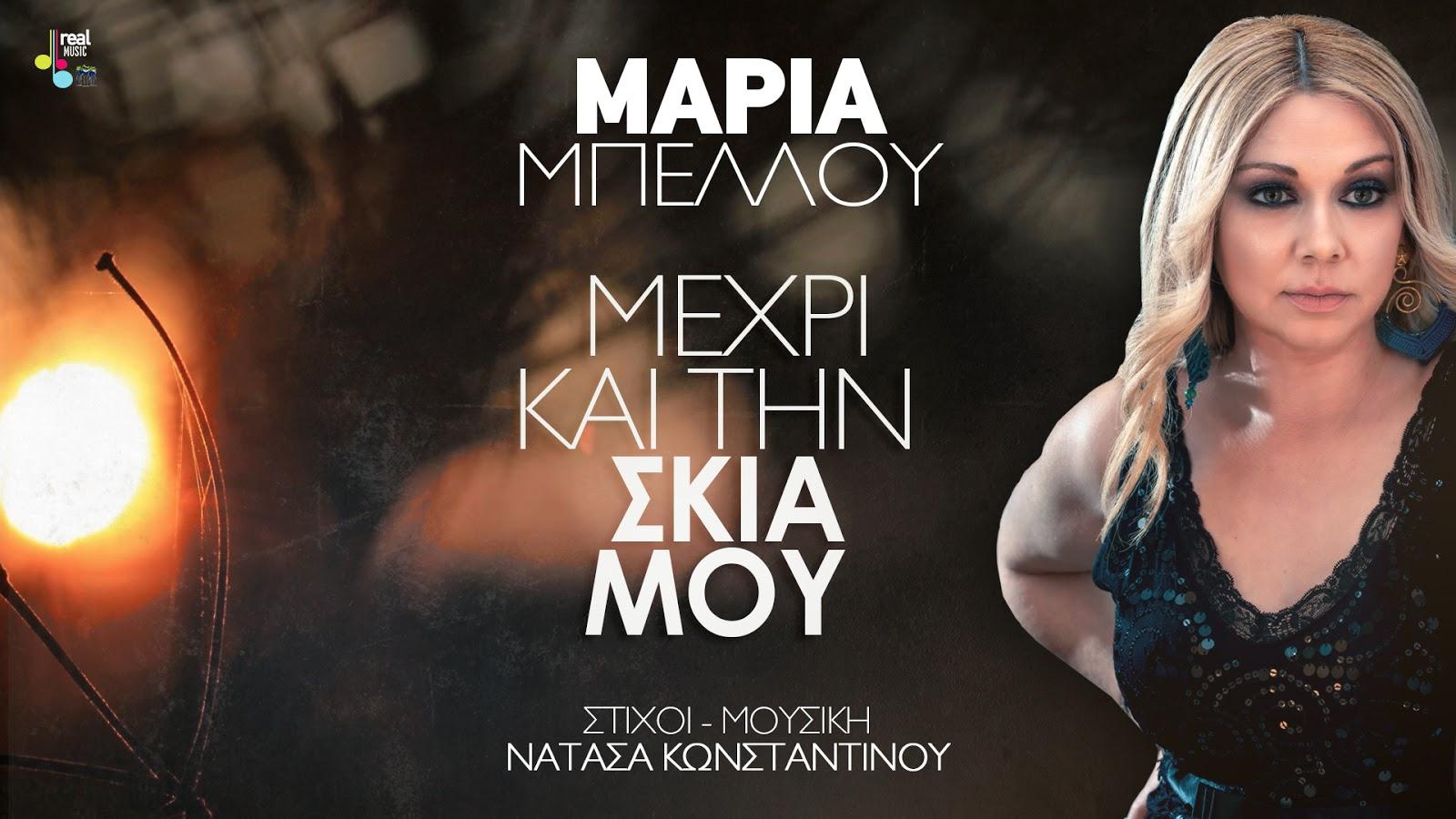 """Μαρία Μπέλλου """"Μέχρι και την σκιά μου"""" - Κυκλοφορεί από την Real Music"""