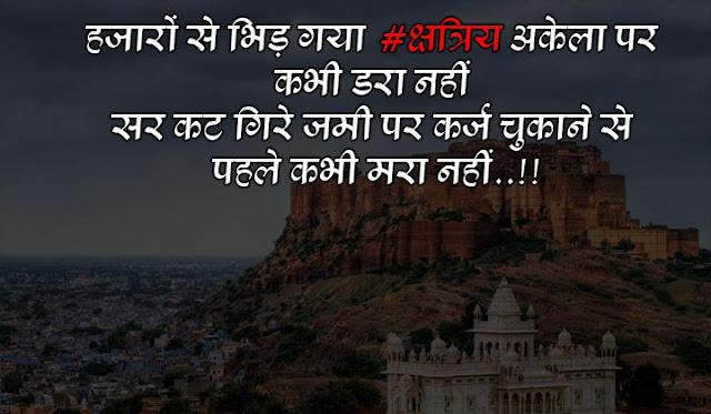 rajput status in hindi for whatsapp