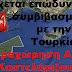 Έρχεται επώδυνος συμβιβασμός - Για την Ελλάδα η παραχώρηση μέρους της ΑΟΖ του Καστελόριζου και την Τουρκία η κατάρρευση της ΑΟΖ με Λιβύη