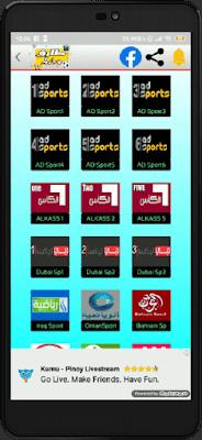 تحميل تطبيق TARIK TV Live APK لمشاهدة القنوات المشفرة مباشرة على أجهزة الأندرويد