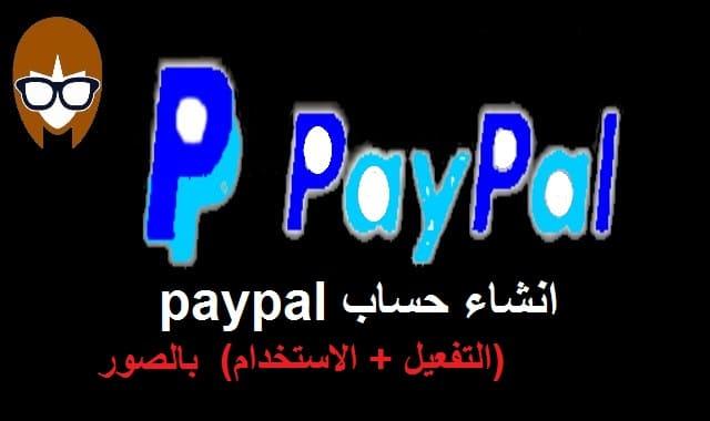 انشاء حساب paypal (التفعيل + الاستخدام في 5 دقائق بالصور 2021)