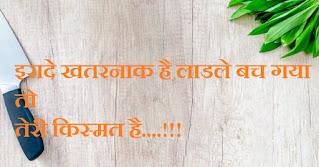 attitude status for boys,hindi status for life