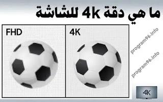 ما الفرق بين 4K و UHD؟