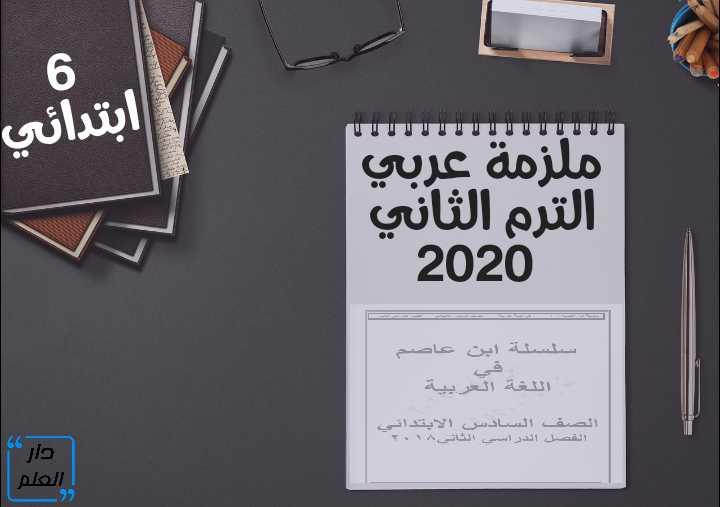 ملزمة عربى للصف السادس الابتدائى الترم الثانى 2020