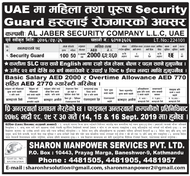 Jobs in UAE for Nepali, Salary Rs 62260