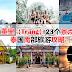 董里(Trang)23个必去景点,泰国南部旅游攻略!