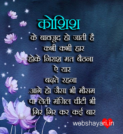 suvichar wallpaper whatsapp